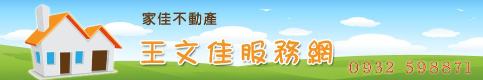 家佳不動產-王文佳服務網